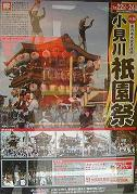 gion_poster2011