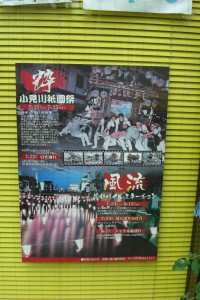 gion_poster_lg
